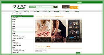 リフナビ 広告1 地域ページコメント型広告(有料)(基本契約)