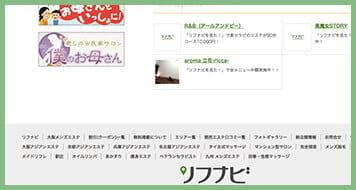リフナビ 広告3 エリアトップページバナー型広告(オプション)