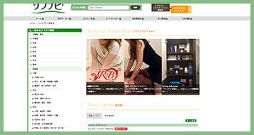 リフナビ 広告5 無料掲載について(注意点)